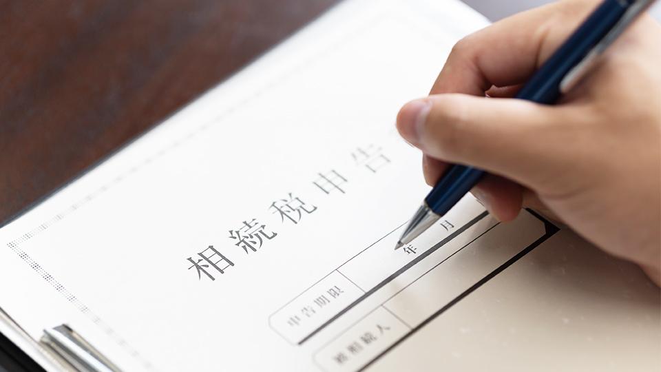 相続税申告・生前対策・事業承継対策 数多くの実績と確かな提案力で円滑にサポート